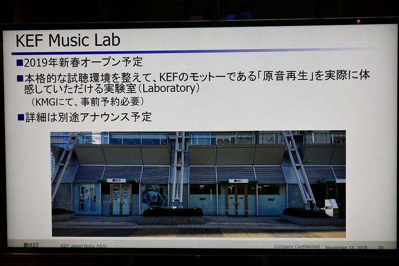 KEF Music Labを東京・お台場に2019年新春オープン予定