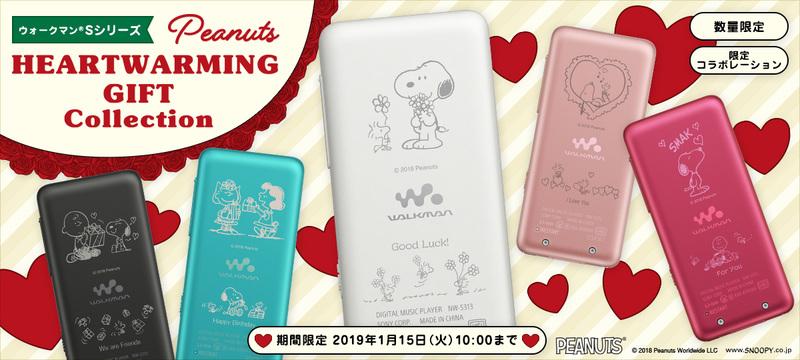 ウォークマンSシリーズ PEANUTS Heartwarming Gift Collection