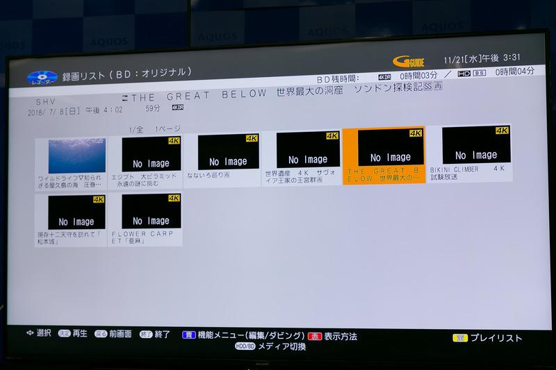 """""""4K録画BD""""の録画リスト。2K番組と4K番組の混在が可能。サムネイル表示は2Kのみ"""
