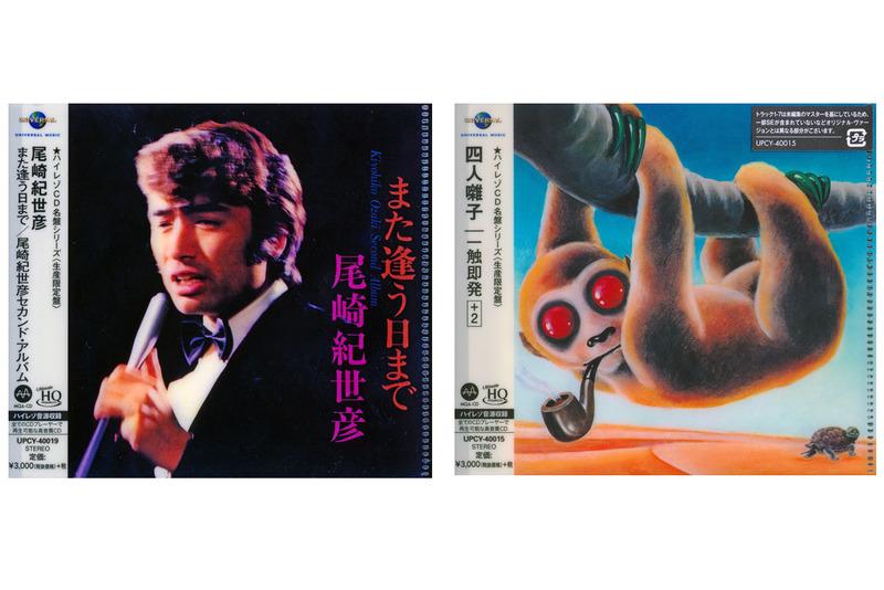ユニバーサル ミュージックがリリースしている「ハイレゾCD」。MQA-CDとUHQCDを組み合わせたものだ