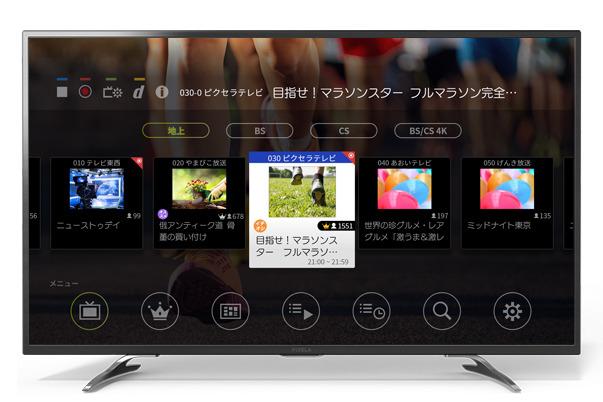 テレビ視聴アプリ「Xit(サイト)」