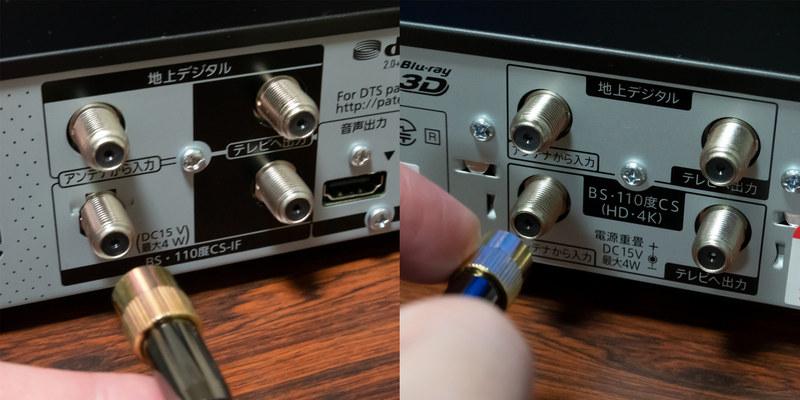 ケーブルをBS/CS差込口に接続し受信設定を行なう