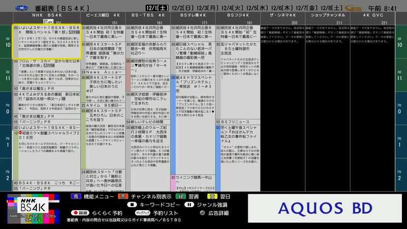 シャープC40AT3の番組表。4K対応