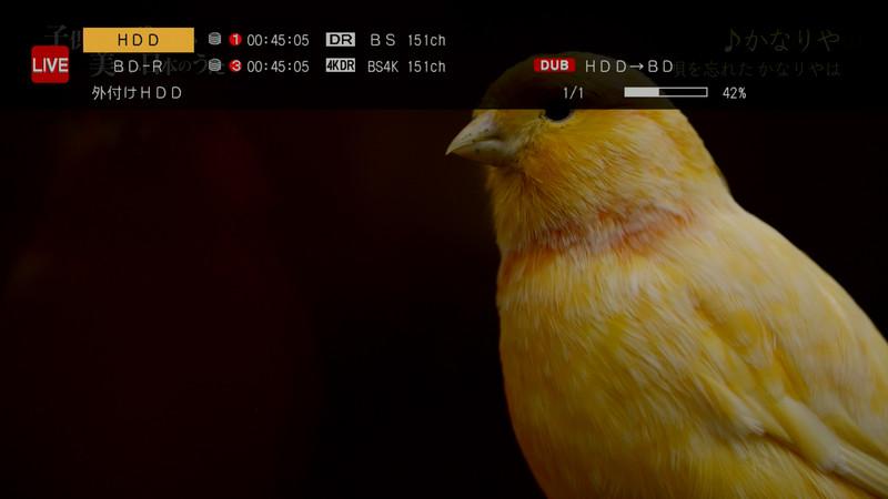 シャープC40AT3のダビング中画面