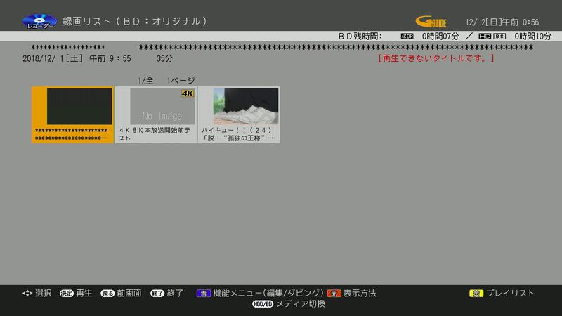 やっぱりSUZ2060でダビングしたタイトルは読めない