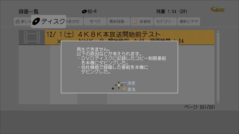 C40AT3でダビングしたタイトルを、DMR-UBZ1に挿入したらNG……ガックシ
