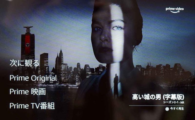 Prime Videoのメイン画面