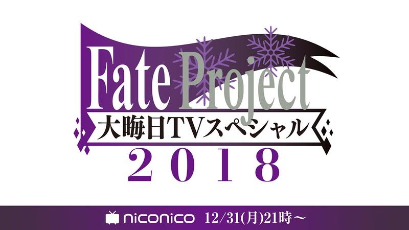 Fate Project 大晦日TVスペシャル 2018