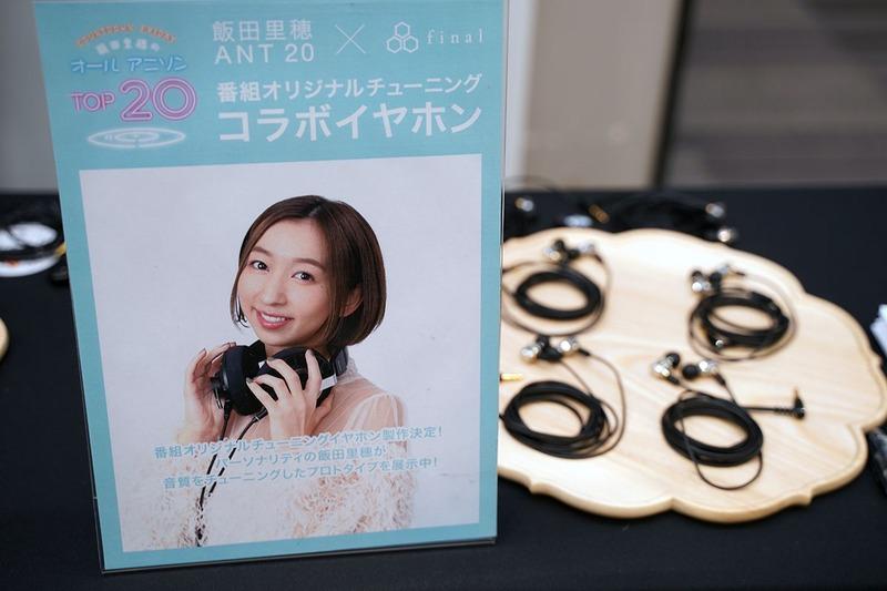 飯田里穂とコラボしたイヤフォンが誕生する
