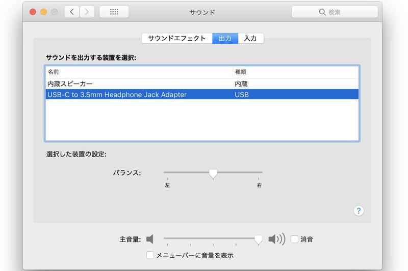 MacBook ProにApple純正の「USB-C to Headphone Jack Adapter」を接続、問題なく使えた