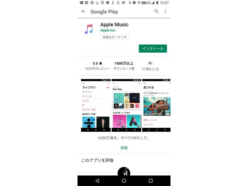 AndroidにもApple Musicアプリはあるが、ログインできなかった