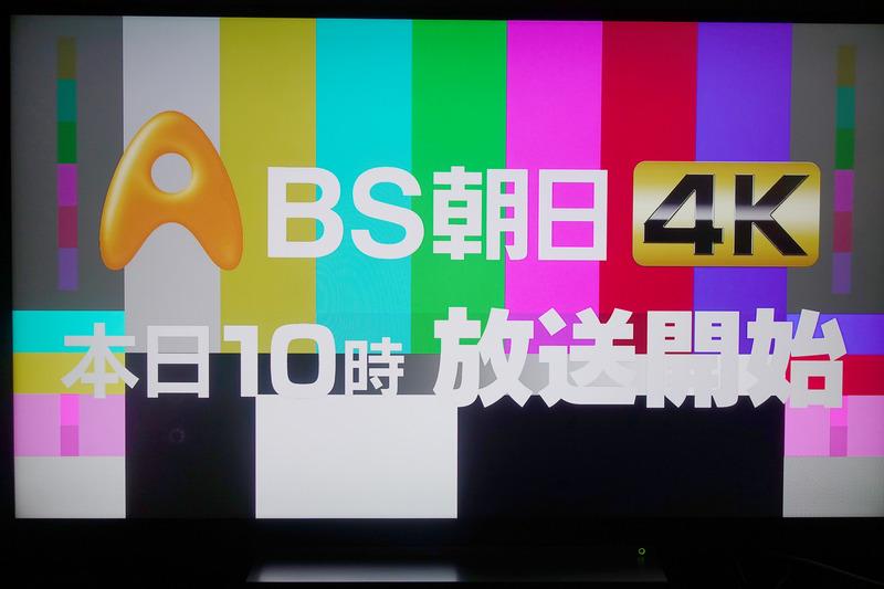 12月1日の早朝、放送開始前に55Z720Xの電源を入れたところこんな画面が