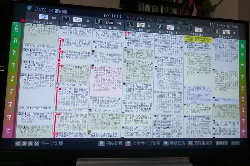 新4K8K衛星放送が開始された12月1日の番組表。一通りめぼしい番組は全部録画予約をした。55Z720Xでは視聴はできないものの、左旋の8K4K対応アンテナを設置すれば、NHK BS8Kの番組表だけは見られる