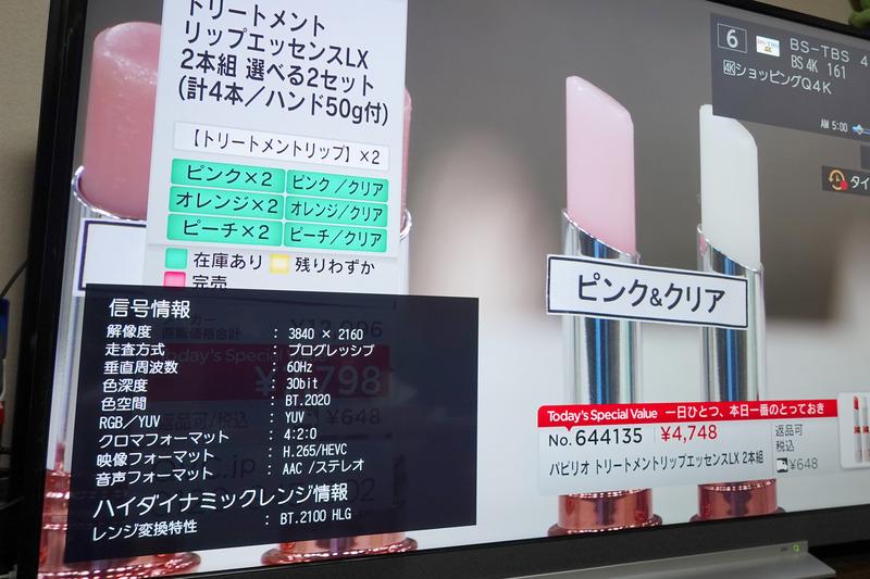 一部の通販番組は4K/HDRで放送されていてびっくり