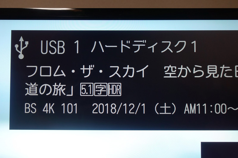 HDR対応放送は番組表に番組記号として「HDR」が付与される。Z720Xではこれを検索できるようにして欲しいところ