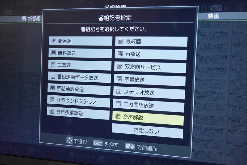 番組表からの番組検索メニュー。番組記号指定の項目に「HDR」があればいいのに!