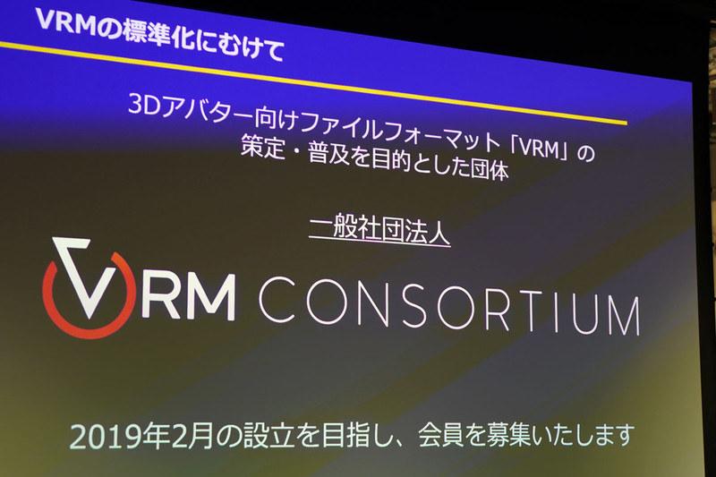 VRMの策定や推進のため、13社合同によるVRM共同事業体、一般社団法人VRMコンソーシアムが2019年2月に設立予定。日本発の世界標準フォーマット化を目指す
