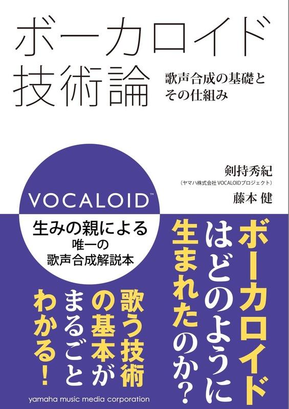 「ボーカロイド技術論~歌声合成の基礎とその仕組み」