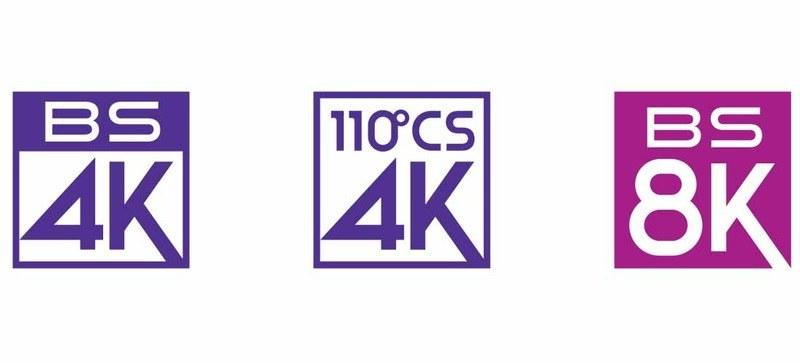 新4K/8K衛星放送のロゴ