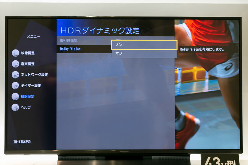 Dolby VisionとHDR10+(画質認証)に対応