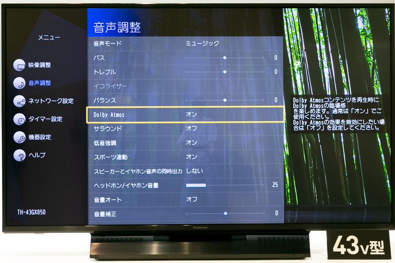 Dolby Atmos対応。本体スピーカーで立体音響を再現する