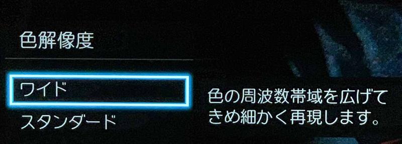 色解像度-[ワイド]