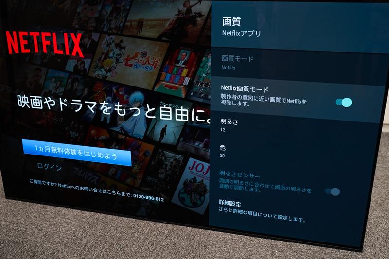Netflix画質モード