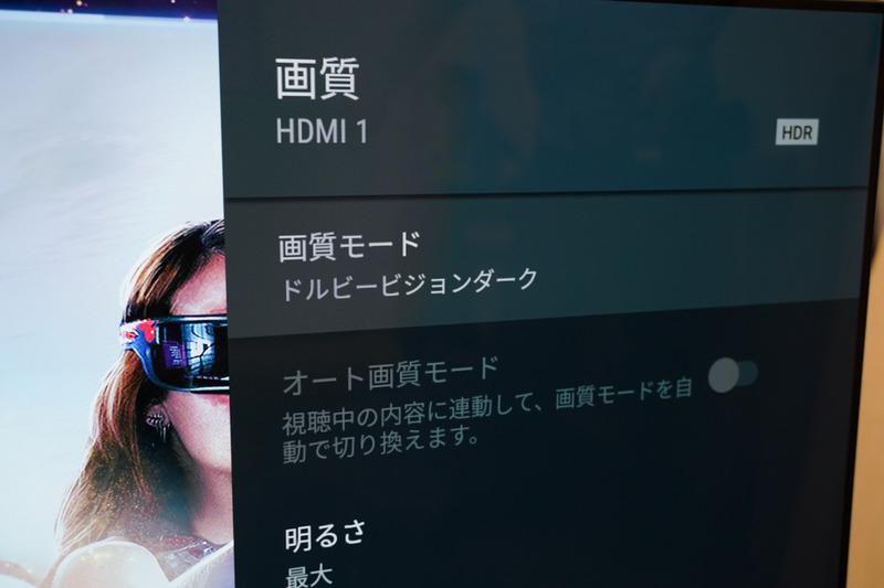 Dolby Vision Dark