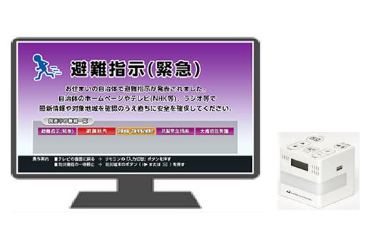 新機能「災害時テレビ起動」の画面イメージ。右はテレビに繋ぐ専用端末