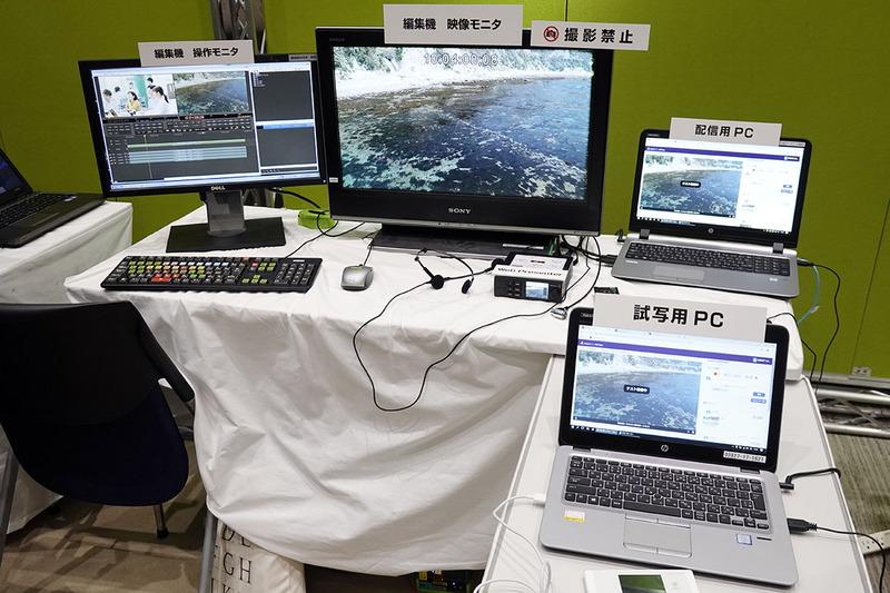 「遠隔試写システム」は放映前の映像を、編集室にいなくてもライブストリーミングで本部や地域放送局、自宅などからチェックし、修正点を担当者間で共有できる仕組み。「働き方改革」を推進するツールとして開発され、セキュリティを担保するシステムと運用ルールの整備を行なっているとのこと