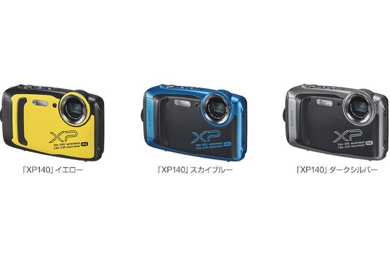 デジタルカメラ「FinePix XP140」。左からイエロー、スカイブルー、ダークシルバー