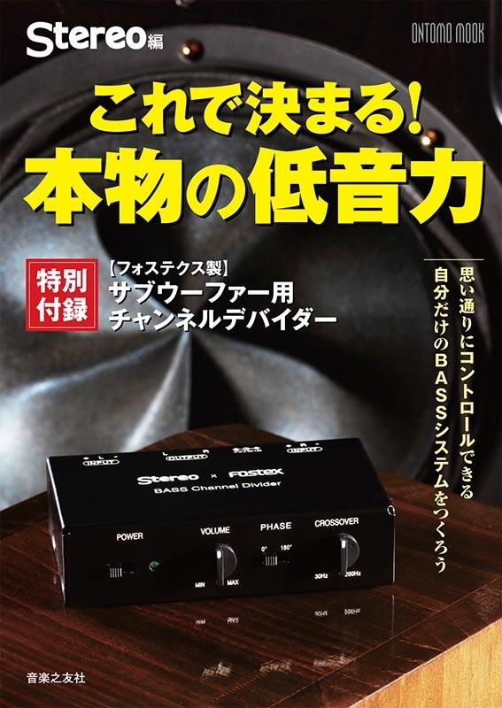 ONTOMO MOOK「これで決まる! 本物の低音力」特別付録 フォステクス製サブウーファー用チャンネルデバイダー Stereo編