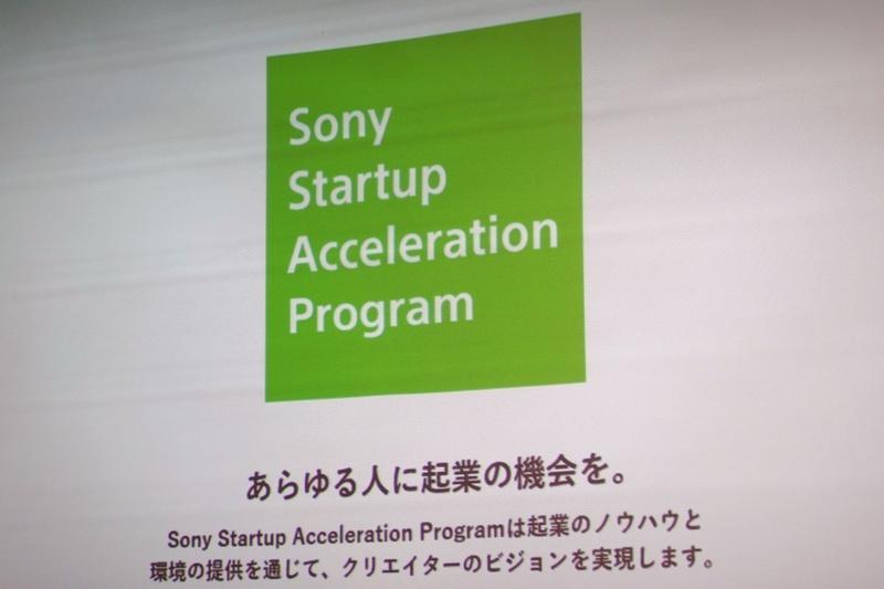 「Sony Startup Acceleration Program」
