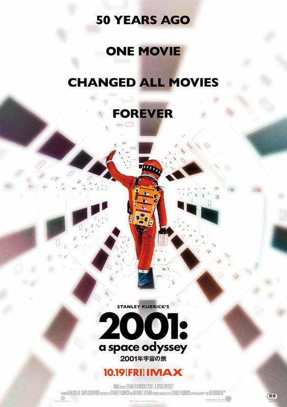 2週間限定で上映されたIMAX版「2001年宇宙の旅」(写真はポスター)