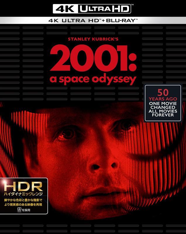 【初回限定生産】2001年宇宙の旅 日本語吹替音声追加収録版 <4K ULTRA HD & HDデジタル・リマスター>(3枚組/ブックレット&アートカード付)<br>(C)1968 Turner Entertainment Co. All rights reserved.