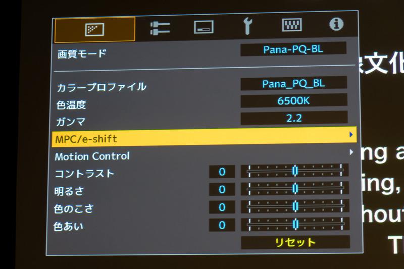 「マリアンヌ」では、カラープロファイル「Pana_PQ_BL」を選択