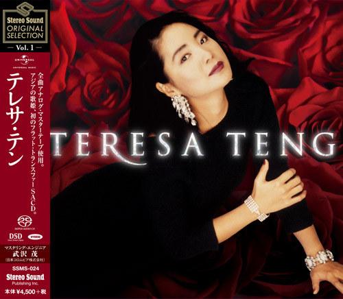 テレサ・テン「Stereo Sound ORIGINAL SELECTION Vol.1」