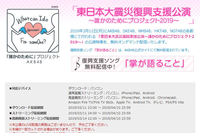 「AKB48グループ LIVE!! ON DEMAND」の「東日本大震災復興支援公演~誰かのためにプロジェクト2019~」ページ<br>(C)AKS/(C)SKE/(C)NMB48