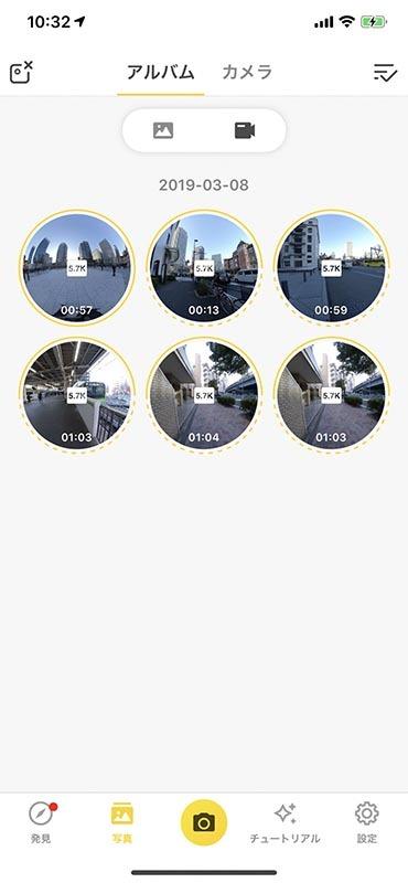 専用アプリ。写真はiOS用だが、Android用もある