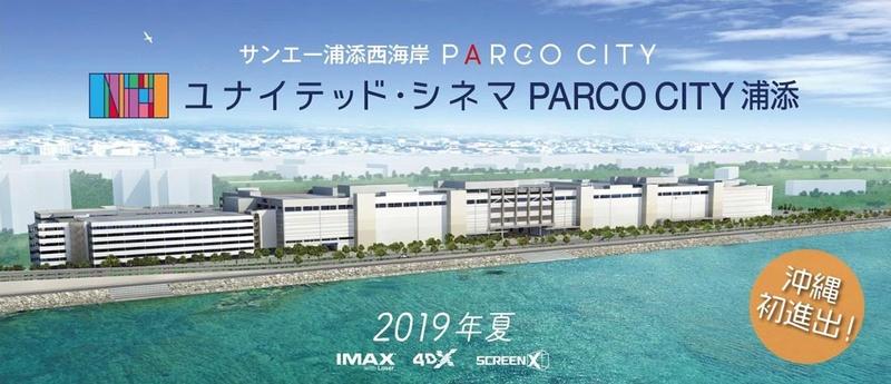 「ユナイテッド・シネマ PARCO CITY 浦添」が2019年夏にオープン