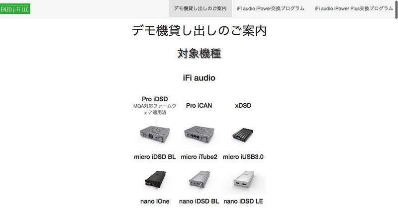 Pro iDSDをデモ機貸出サービスの対象機種に追加