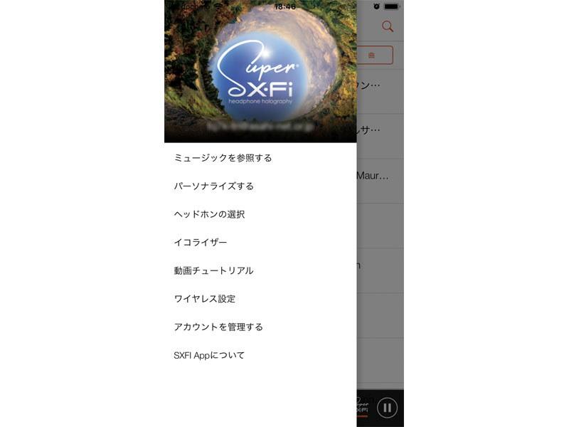 SXFI Appのトップメニュー。ここから「パーソナライズする」を選ぶ。
