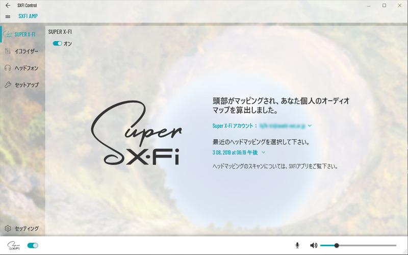 SXFI Controlの画面。SXFIシリーズの機器をUSB接続すると、自動的にパーソナライズしたデータのダウンロードが行なわれる