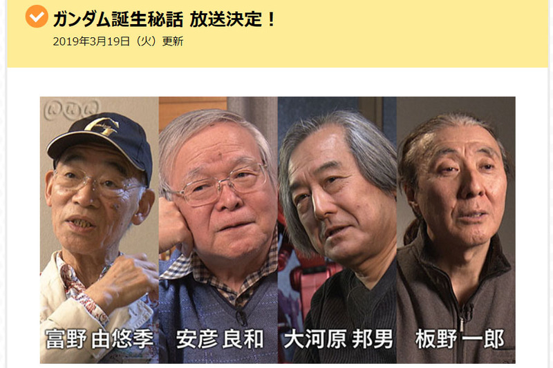 "NHKの番組紹介ページ<br><span class=""fnt-70"">(C)NHK</span>"