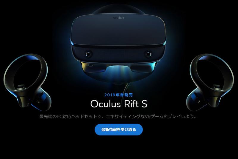 新たなHMD「Oculus Rift S」