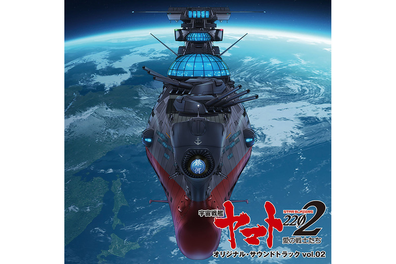 「宇宙戦艦ヤマト2202 愛の戦士たち オリジナル・サウンドトラック vol.02」のジャケットアート。ハイレゾ版でも画像データが付属する
