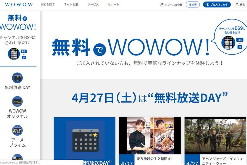 WOWOWの無料放送DAY紹介ページ