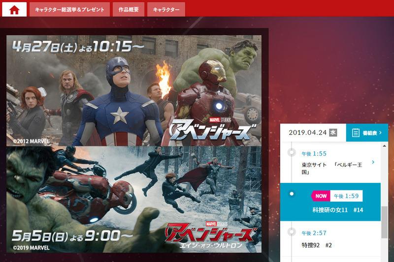 """「アベンジャーズ」シリーズ番組の公式サイト<br><span class=""""fnt-70"""">(C)2012 MARVEL (c)2019 MARVEL (C)tv asahi All rights reserved.</span>"""