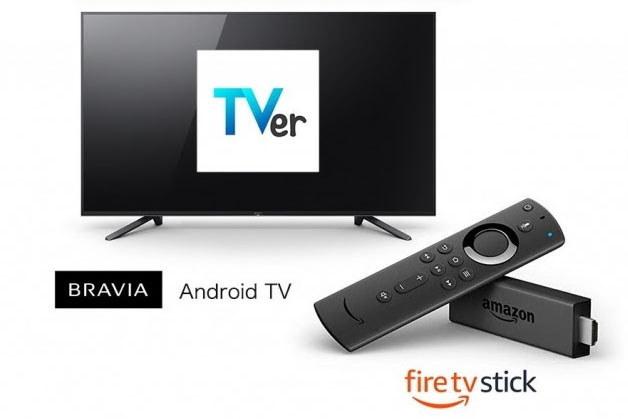 AmazonのFire TVと、ソニーBRAVIAのAndroid TV機能搭載テレビにTVerテレビアプリが提供開始された