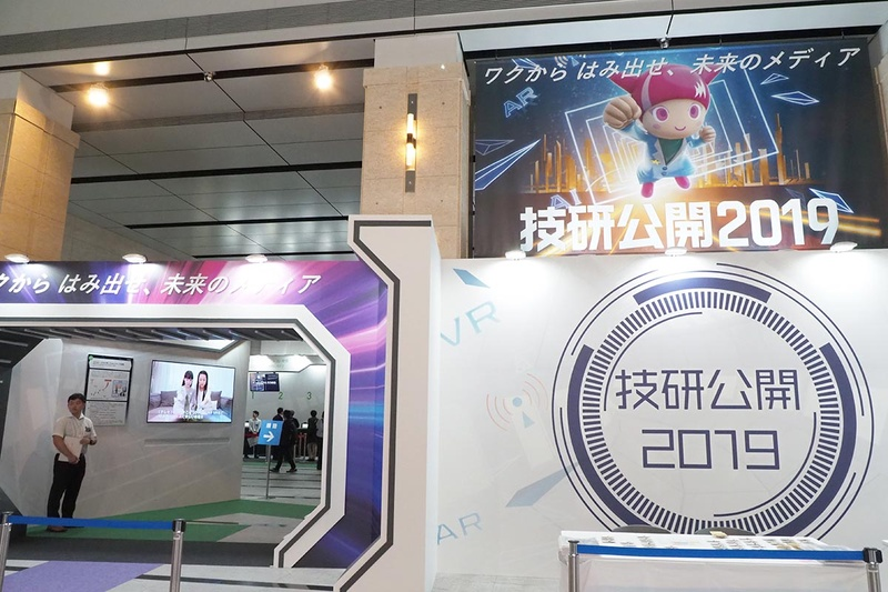 NHK技研公開2019